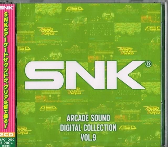[新品] [CD] SNK ARCADE SOUND DIGITAL COLLECTION Vol.9『ASO II』『ゴーストパイロット』『ラストリゾート』『アンドロデュノス』 / クラリスディスク [CLRC-10030]