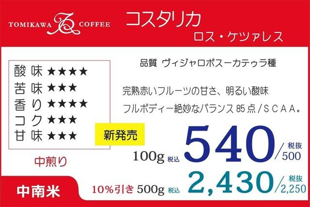 煎豆 コスタリカロス・ケツァレス  500g