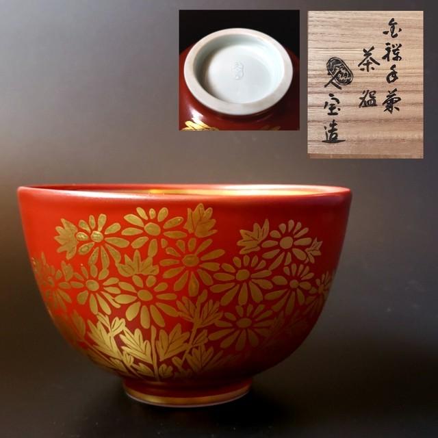 茶道具 紫斑釉 芦に千鳥絵 茶碗 小川蘆舟 共箱 陶芸 色絵 京焼 出物 中古