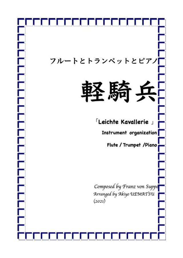『ピアノソナタ 第8番「悲愴」第2楽章』フルートとトランペットとピアノ編成