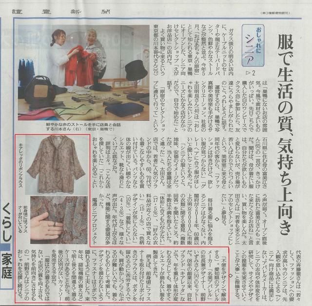 Chiaretta ユニバーサルファッション【ダブルガーゼ ブラウス】