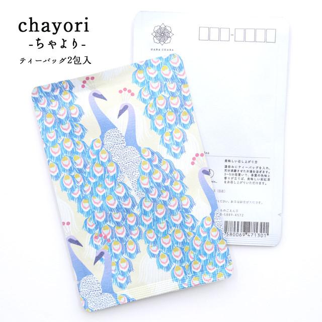Peacock 孔雀|chayori |和紅茶ティーバッグ2包入|お茶入りポストカード