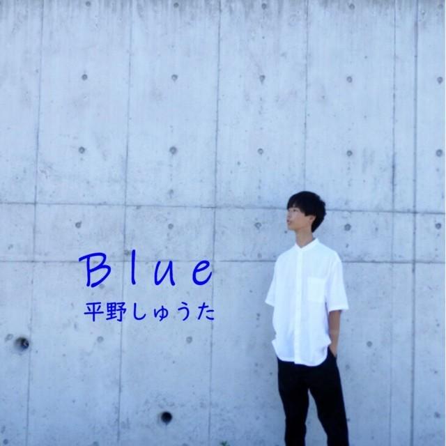 Blue / 平野しゅうた