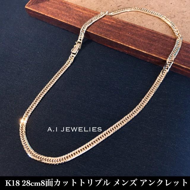 K18 18金 メンズ アンクレット 28cm 8面カット トリプル 喜平 kihei anklet 8cut triple mens 男性用