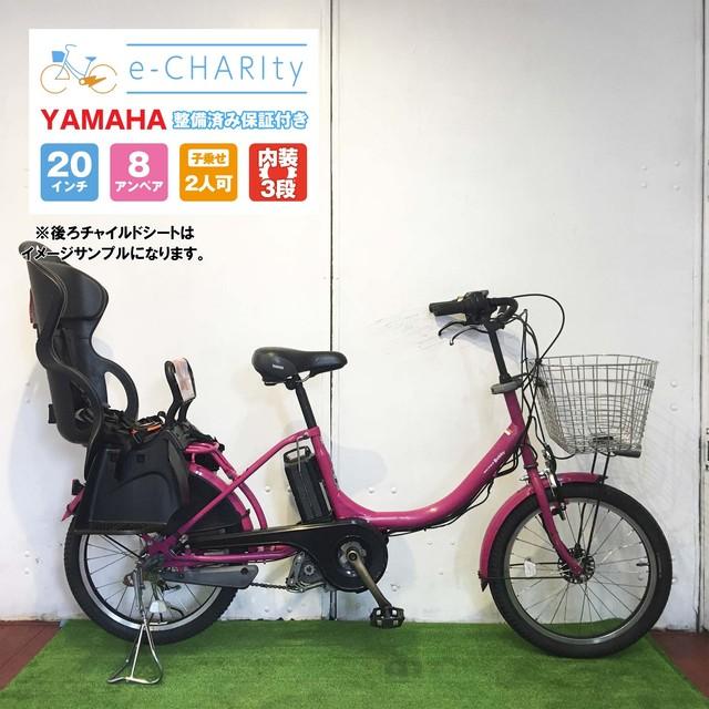 電動自転車 子供乗せ YAMAHA パスバビー ピンクラズベリー 20インチ 【YS034】【横浜】