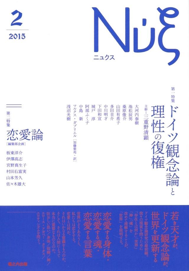 nyx 第2号 ドイツ観念論と理性の復権/恋愛論