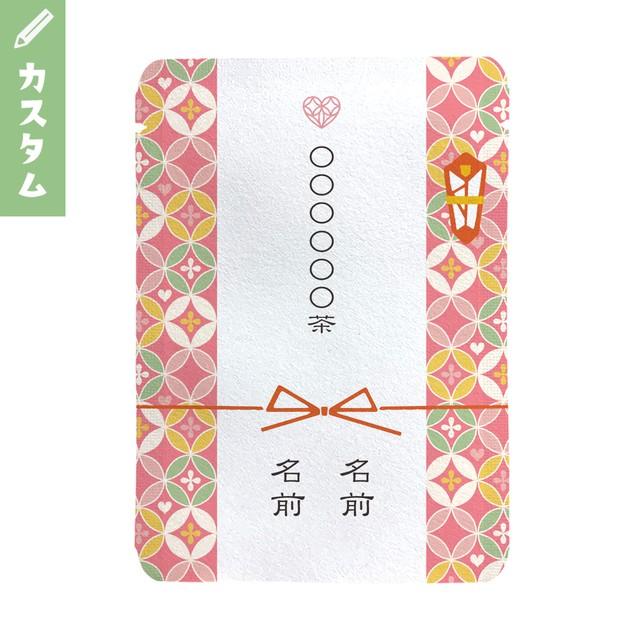 【カスタム対応】花結び ハート七宝柄(10個セット)|オリジナルプチギフト茶