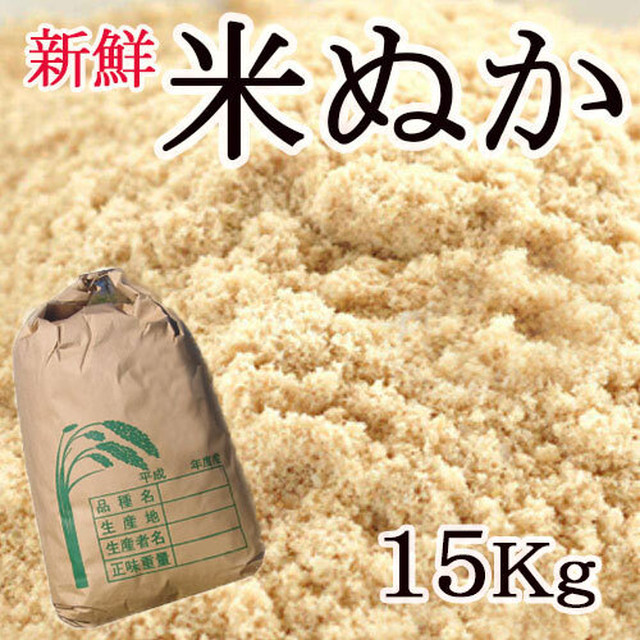 米ぬか 15kg