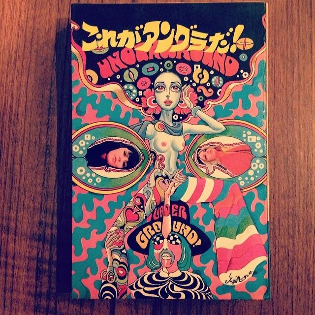 サブカルチャーの本「これがアングラだ!―サイケでハレンチな現代風俗のすべて」 - メイン画像