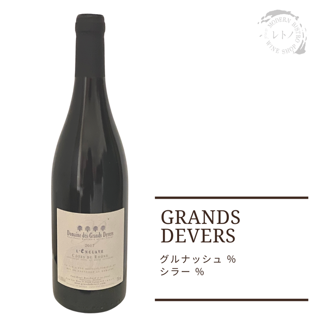2017 DOMAINE DES GRANDS DEVERS ENCLAVE, FRANCE, GRENACHE+