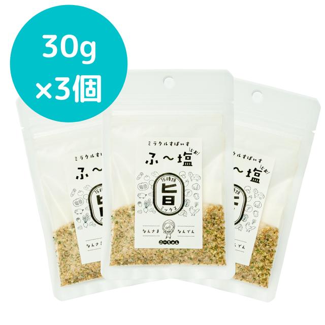 ふ~塩旨ミックス30g【3個セット】