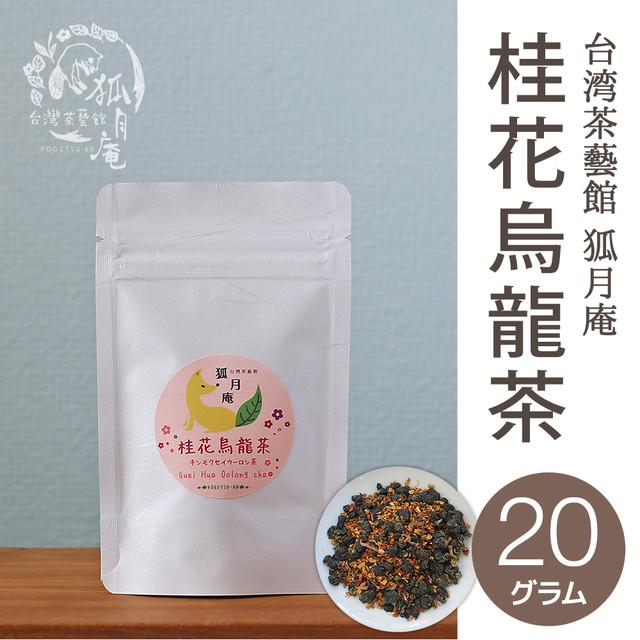 【数量限定】桂花烏龍茶《キンモクセイ》/茶葉 20g