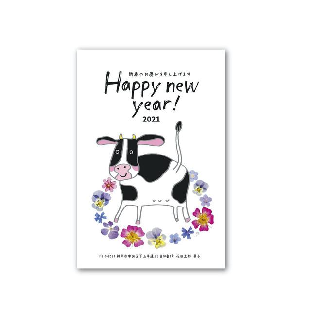 【11月20日まで割安】セミオーダー年賀状2021ウシと花畑