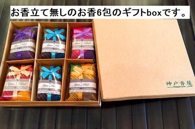 コーンお香ギフトBOXセット2(お香立て無し)