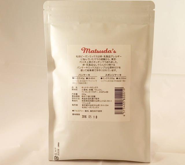 【4袋セット】マクロビパンケーキミックス