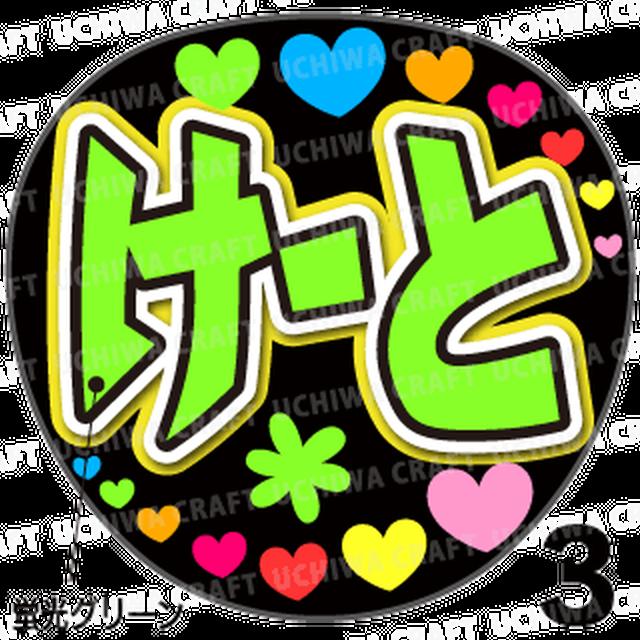 【蛍光プリントシール】【Hey!say!JUMP/岡本圭人】『けーと』コンサートやライブに!手作り応援うちわでファンサをもらおう!!!