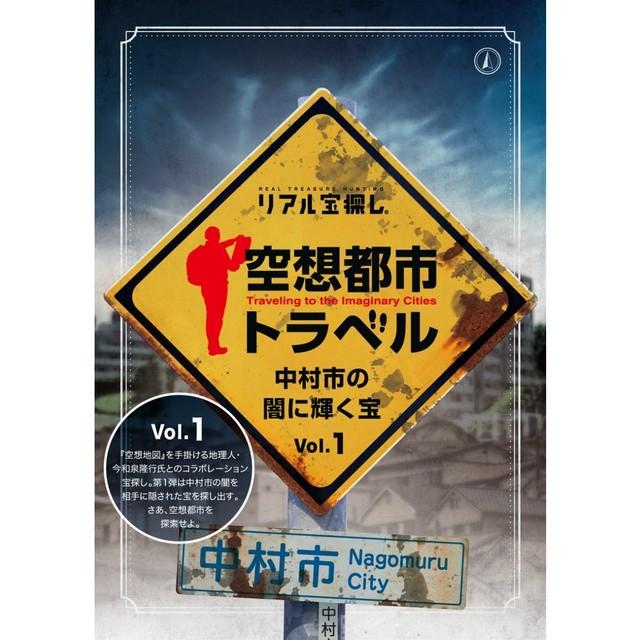 空想都市トラベル 中村市の闇に輝く宝 vol.1