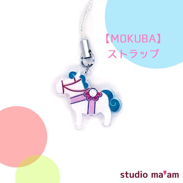 【MOKUBA】ストラップ(ミント)