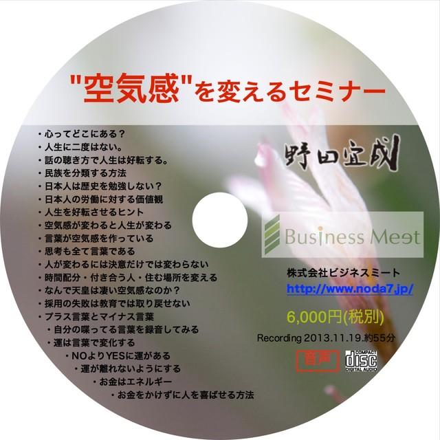 [CD]空気感を変えるセミナー