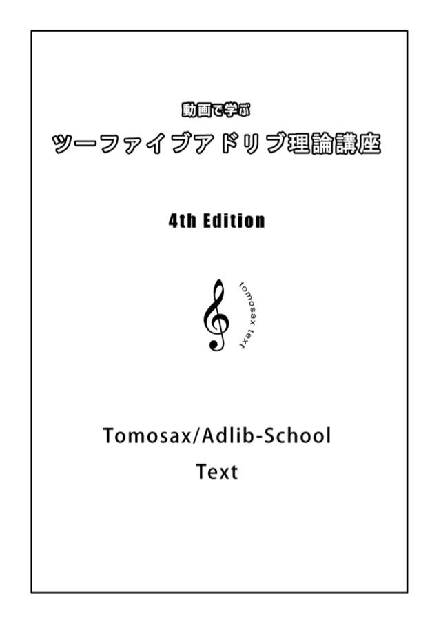 Tomosaxツーファイブアドリブ理論テキスト (動画で学ぶ)第4版