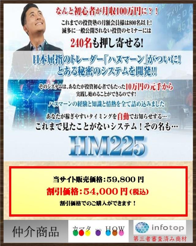 初心者でもトレード月収100万円!日経225先物トレードノウハウ+シグナル配信システム