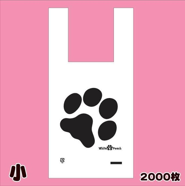 【2000枚】肉球イージーバッグ(小)(レジ袋)