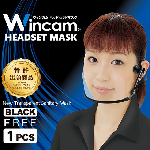 【リモラブのミツチー着用モデル】ヘッドセットマスク(1個入り)ブラック  透明マスク マウスシールド