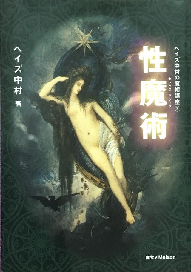 『性魔術』ヘイズ中村の魔術講座vol.3