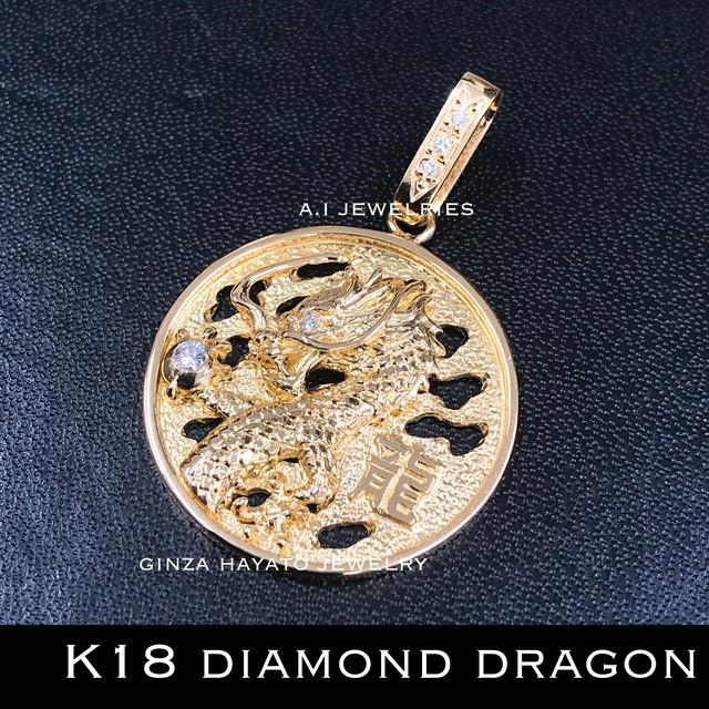 K18 18金 ドラゴン 竜 龍 dragon ペンダント pendant 天然ダイヤモンド diamond 新品 本物
