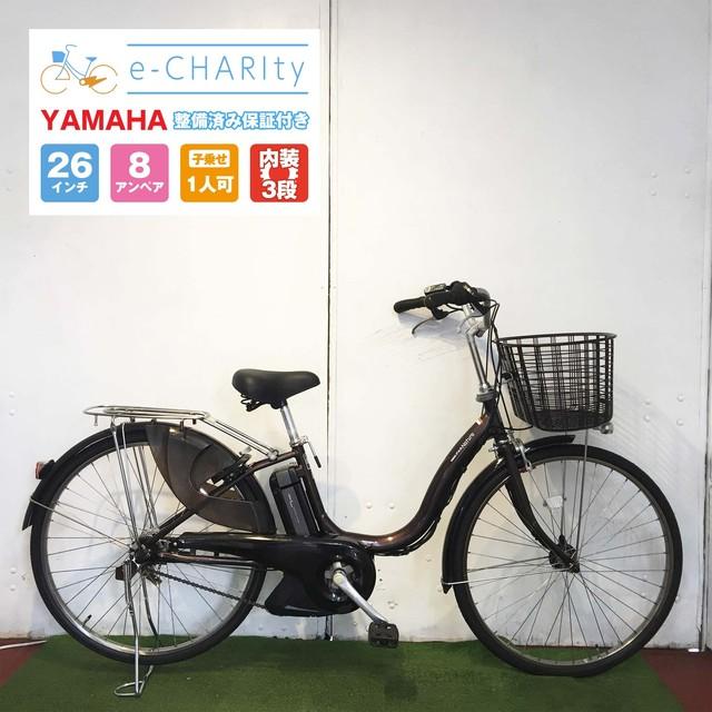 電動自転車 ママチャリ YAMAHA PAS ナチュラ ブラウン 26インチ【YL056】【横浜】