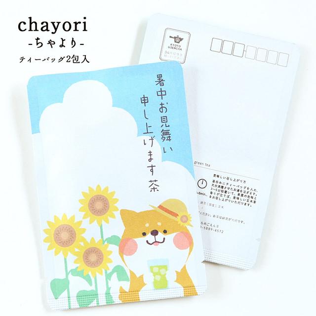 暑中お見舞い申し上げます茶・柴犬さん|chayori |煎茶玄米茶ティーバッグ2包入|お茶入りポストカード