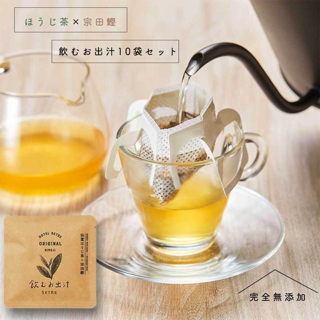 出汁 飲むお出汁 10袋セット(各5g)ドリップパック 仙霊ほうじ茶と宗田鰹の無添加だし【送料無料】
