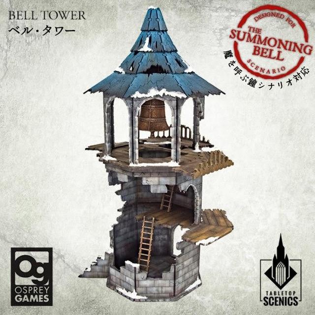 ベル・タワー(魔を呼ぶ鐘シナリオ対応)Bell Tower