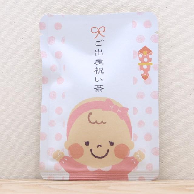 ご出産祝い茶(女の子)|ごあいさつ茶|三年番茶ティーバッグ1包入り