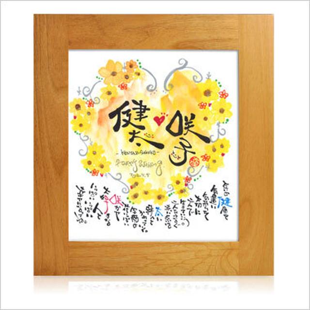 色紙額【 ロイヤルイエロー 】|ことうた屋|プレゼント・結婚祝・結婚式で両親に・引き出物・出産祝・還暦祝・定年退職祝・誕生祝・父の日・母の日・新築引越祝・金婚式 by ことうた屋