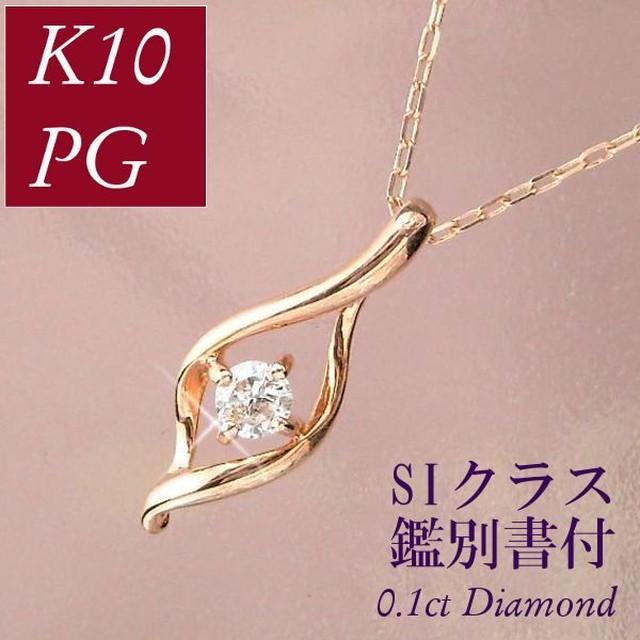 ダイヤモンド ネックレス 一粒 レディース siクラス 0.1カラット 0.1ct リーフ 葉っぱ 10金ピンクゴールド