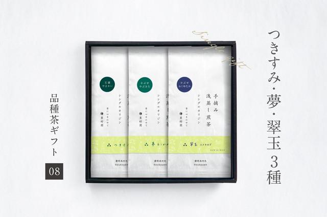 新茶ギフト【08】手摘みかぶせ茶3種
