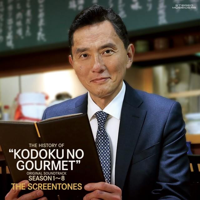 The Screen Tones - ヒストリー・オブ・孤独のグルメ season1~8 アナログ盤