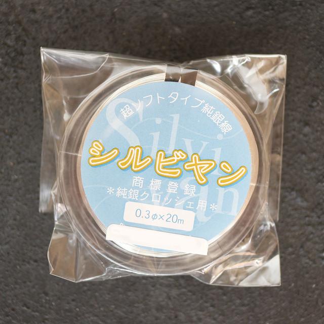 純銀線「シルビヤン」 0.3mm × 20m巻