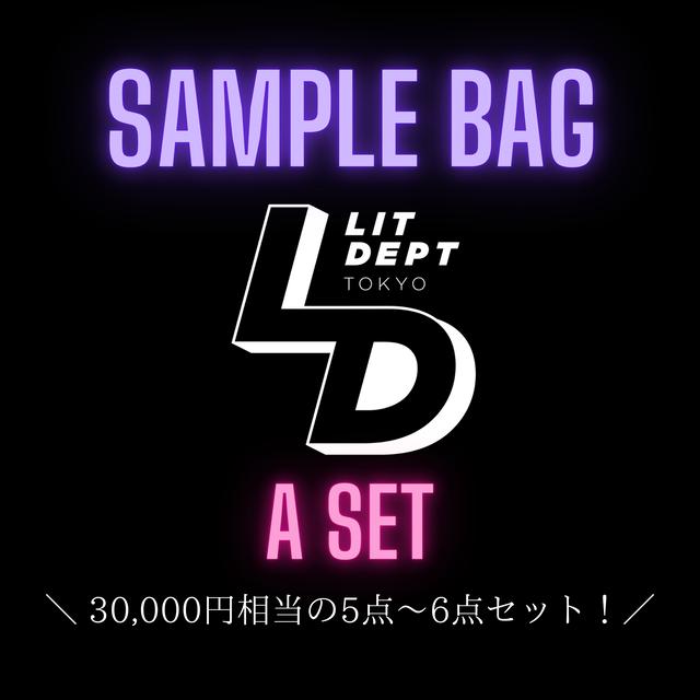 【翌日発送】《数量限定!再入荷》春物アイテム入り!LIT DEPARTMENT サンプルバッグ A SET LD9988