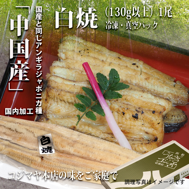 SALE:中国産うなぎ白焼 【冷凍・真空パック】国内調理加工