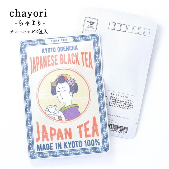 maiko 舞妓さん|chayori |和紅茶ティーバッグ2包入|お茶入りポストカード