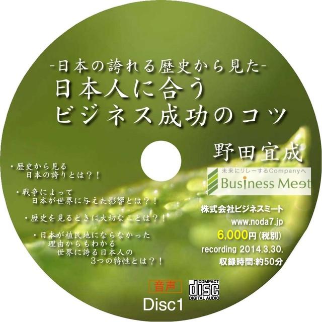 [CD]日本の誇れる歴史から見た「日本人に合うビジネス成功のコツ」2枚組