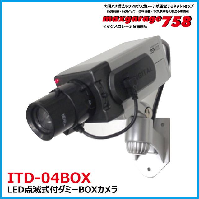 LED点滅式付ダミーBOXカメラ ITD-04BOX