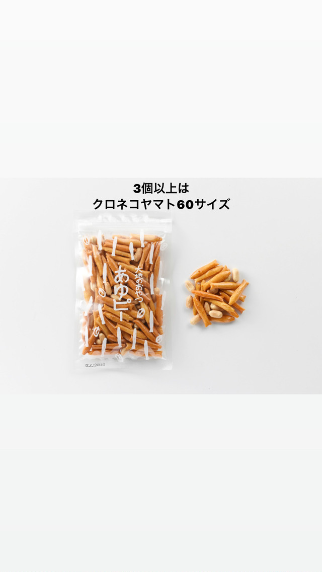 大地のおやつ あゆピー 3個以上/クロネコ発送}