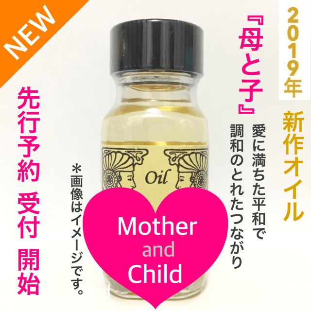 【Mother and Child 母と子】2019年新作メモリーオイル【先行特別価格 予約受付中】