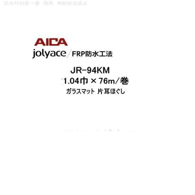 アイカ ジョリエース FRP防水工法 JR-94KM 1.04巾X76m/巻 ガラスマット AICA