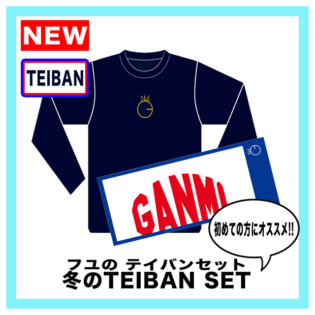 冬のTEIBAN SET
