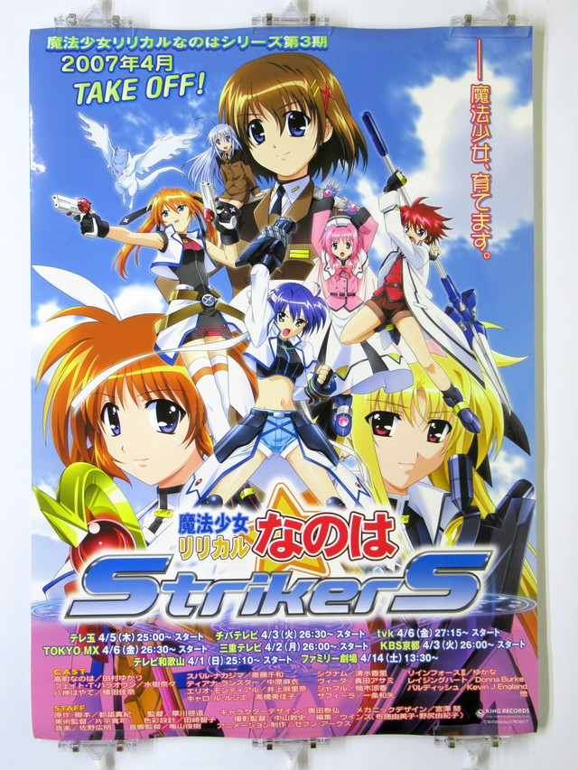 Magical Girl Lyrical Nanoha StrikerS - B2 size Japanese Anime Poster