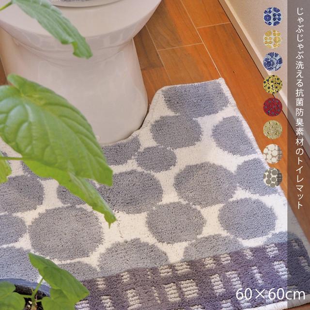 トイレマット 54050006(日本製)